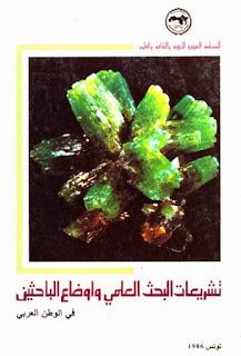 تشريعات البحث العلمي واوضاع الباحثين في الوطن العربي - محيي الدين صابر