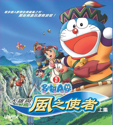 Doraemon: Nobita And The Wind Wizard (2003)