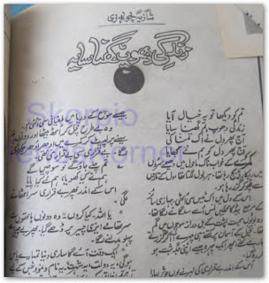 sshot 37 - Zindgi dhoop tum ghana saya novel by Shazia Chaudhary complete p