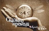 Сказки о времени Серия ОЭ минус. До 01.10.