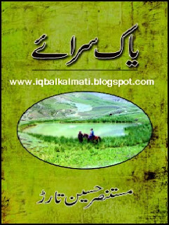 Yaak Saraey Travelogue by Mustansar