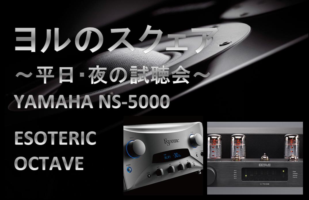 『ヨルのスクェア』第13弾、開催決定。今回のお題はYAMAHAの『NS-5000』です。詳細更新5月12日。