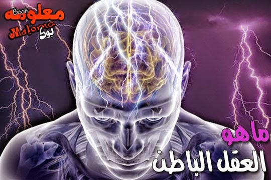 ماهو العقل الباطن وما فائدته
