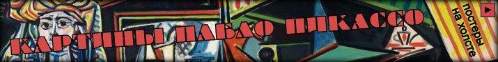 Картины Пабло Пикассо. Репродукции на холсте. Высокое качество