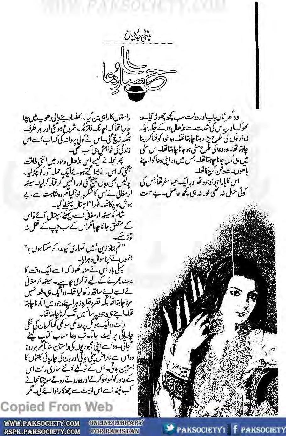 Hisar e dua novel by Lubna Jadoon Online Reading
