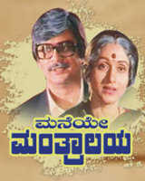 Maneye Mantralaya (1986) - Kannada Movie