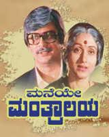 Maneye Mantralaya (1986) - Kannada Movie