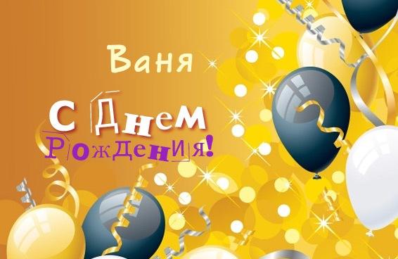 Ванюшку с днем рождения открытка