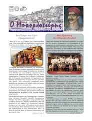 Τεύχος 29 Μάιος 2012