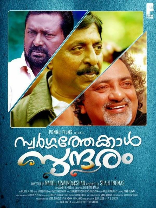 Swargathekkal-Sundaram-malayalam-movie.j