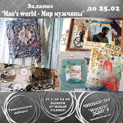"""+++Задание № 2 """"Man's world. Мир мужчины"""" до 25/02"""