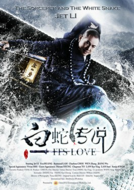 The Sorcerer and the white snake film streaming