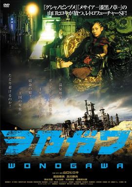 [MOVIES] ヲ乃ガワ -WONOGAWA- (2014)