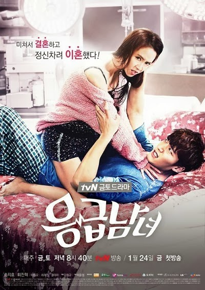 Emergency Man and Woman - 응급남녀  - [Korean Drama 2014]