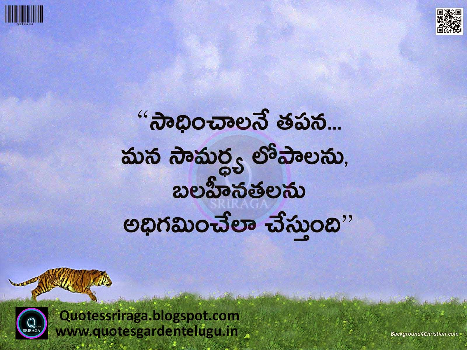 Top Telugu Quotes Victory Quotes 455 with images
