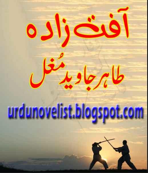 Afat Zada By Tahir Javed Mughal