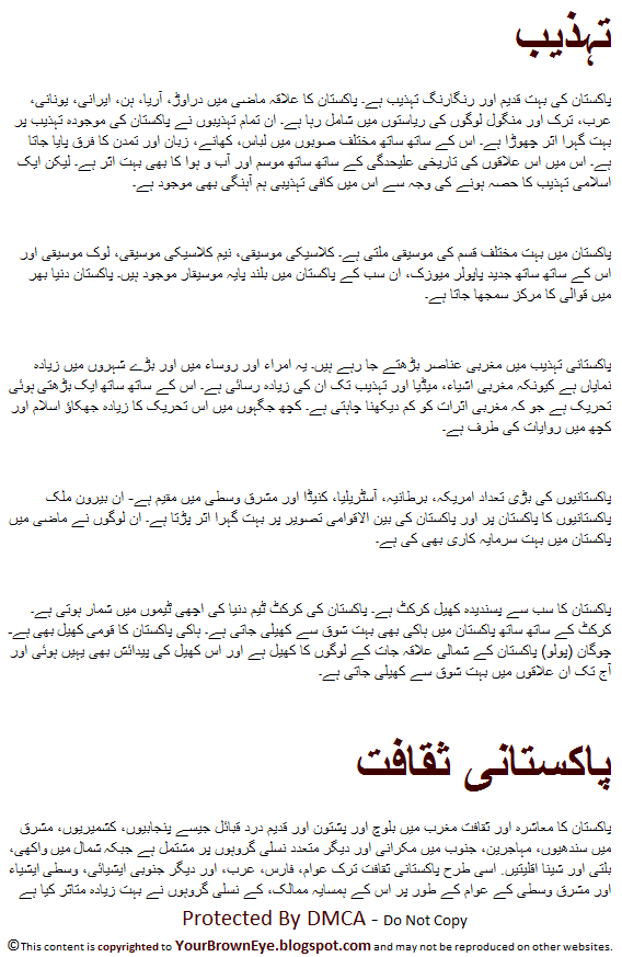 essay on pakistan independence day in urdu