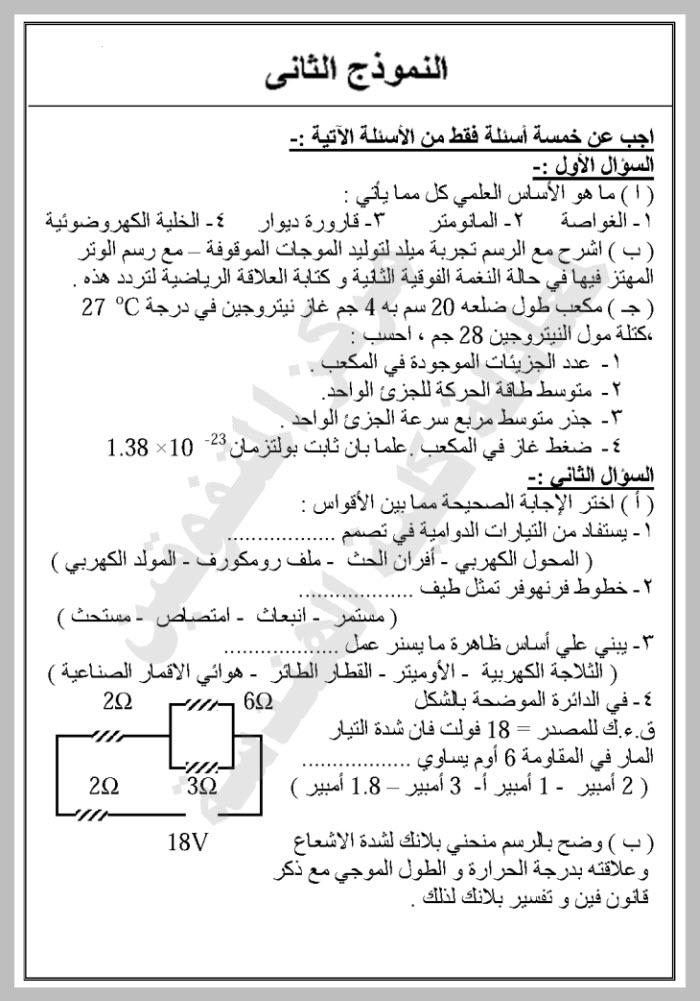 نموذج إمتحان معادلة كلية الهندسة - فيزياء 2