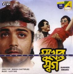 Sukher Swarg (1993) - Bengali Movie