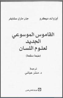 القاموس الموسوعي الجديد لعلوم اللسان - أوزوالد ديكرو و جان ماري سشايفر