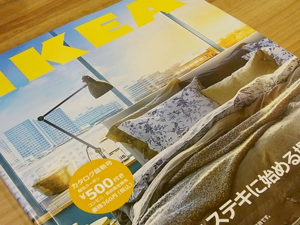『IKEAカタログ 2015 』は360円税込。500円OFFクーポンとIKEAレストランで使えるミートボール50%OFF&デザート50%OFFクーポン付き