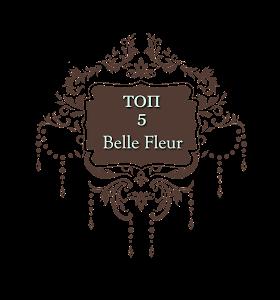 Adore ТОП в Belle fleur