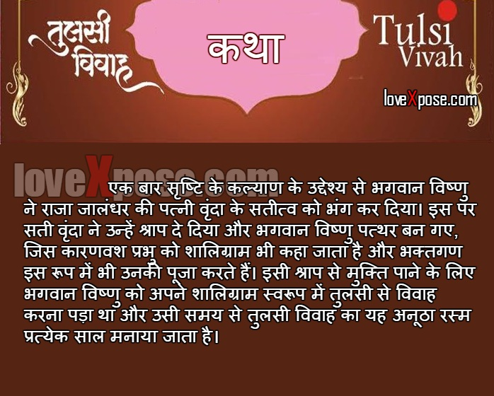 Tulsi vivah photo fb wahtsapp