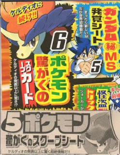 Teaser of CoroCoro April 2012
