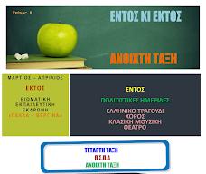 ΕΝΤΟΣ ΚΙ ΕΚΤΟΣ 6 - Η ΑΝΟΙΧΤΗ ΤΑΞΗ