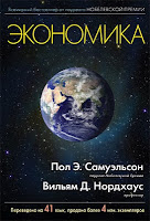 книга Пола Самуэльсона и Вильяма Нордхауса «Экономика» (19-е издание) - читайте отдельное сообщение в моем блоге