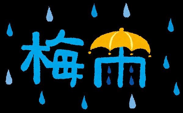 梅雨 イラスト に対する画像結果