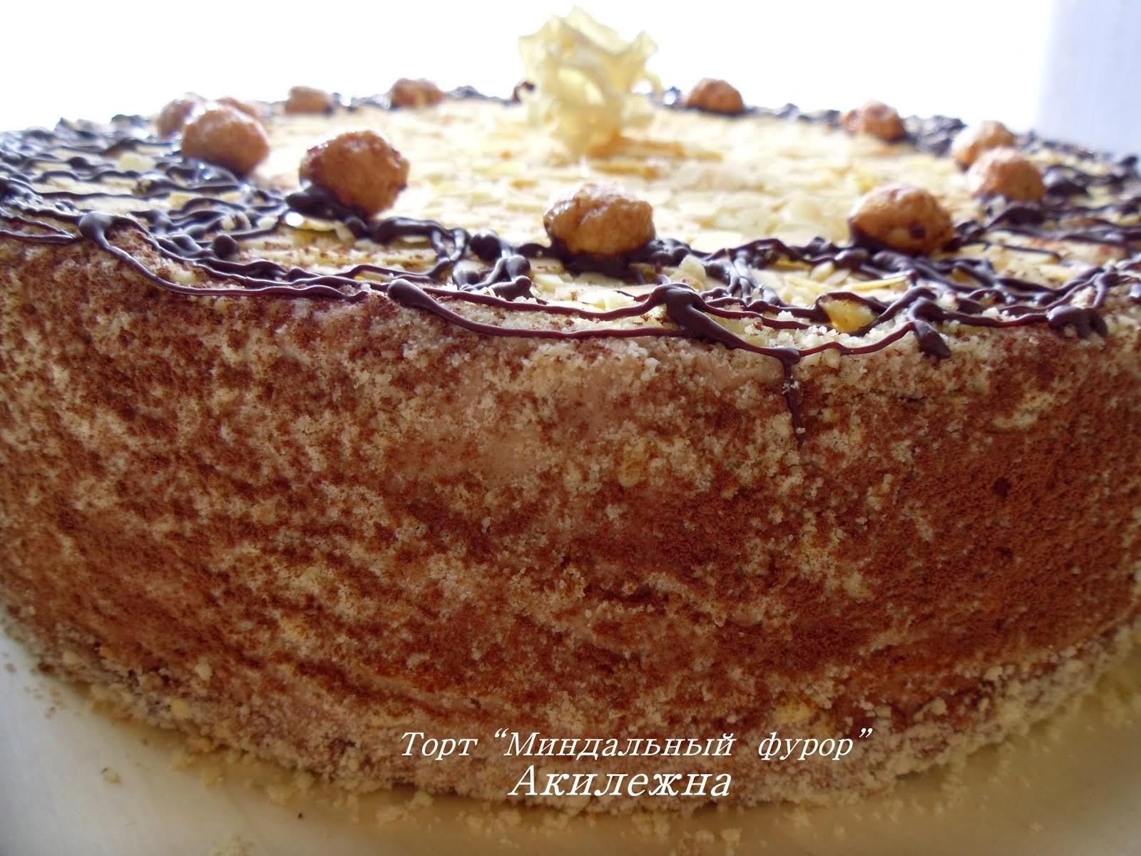 Торт «Миндальный фурор»