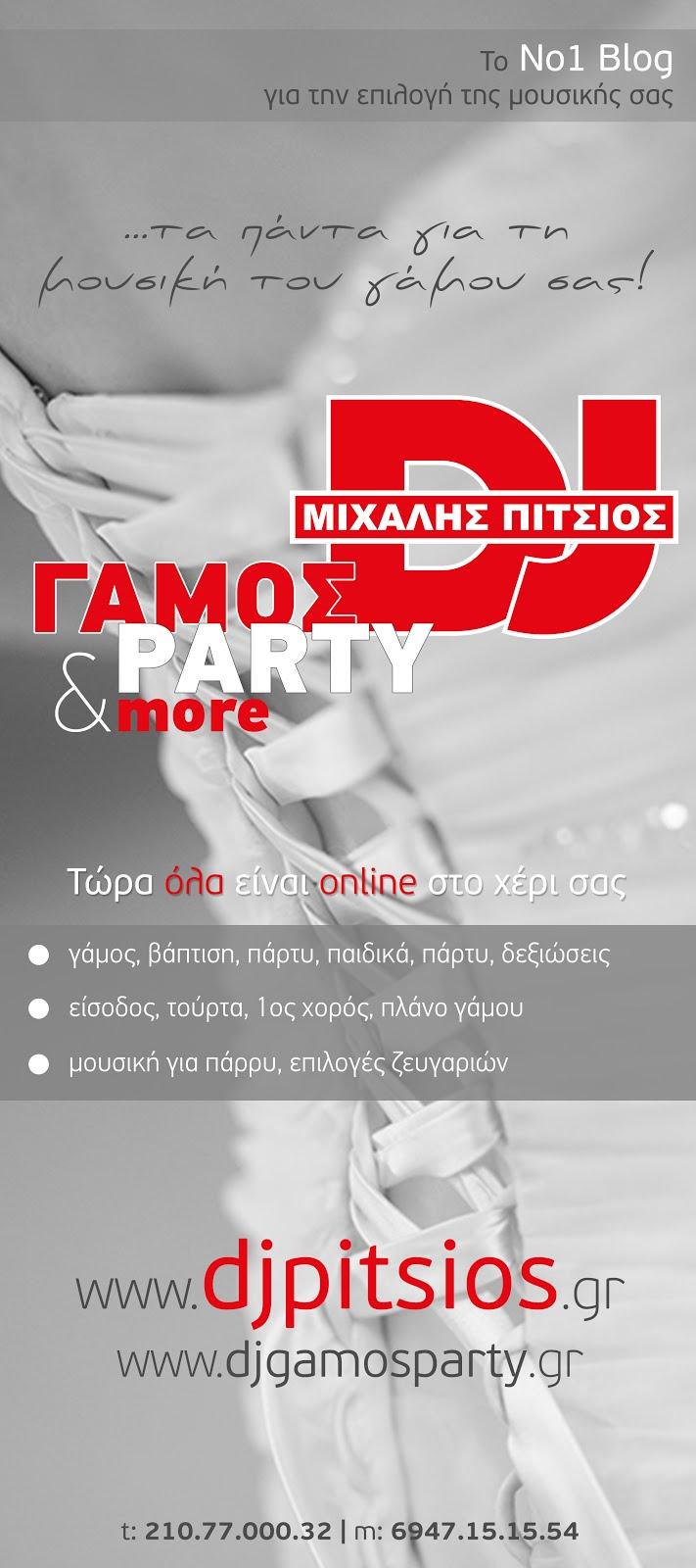 Μουσικές επιλογές - djPitsios.gr