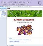 カ障連札幌大会2015