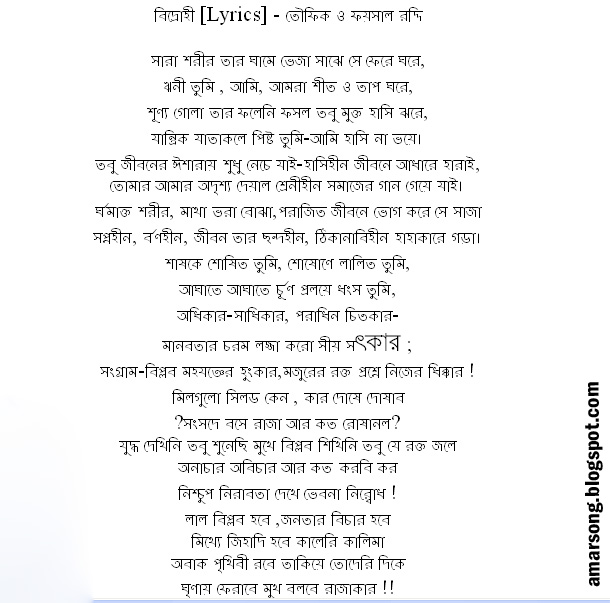 Bidrohi Song Lyrics From Rajotto Album [On Request]