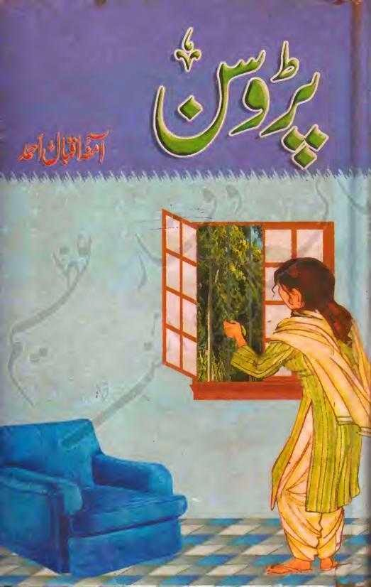free download Parosan Urdu novel by Amna Iqbal pdf, online reading