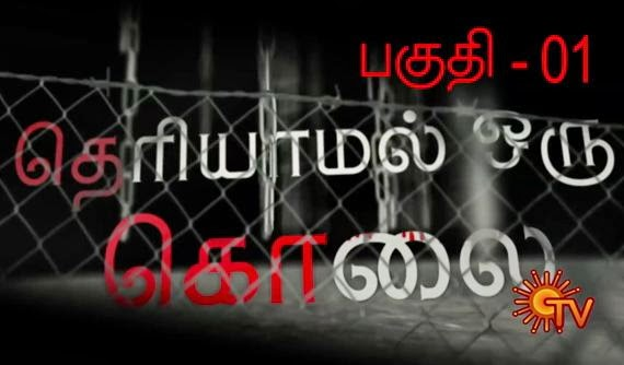 Pathu (10) Mani Kathaigal – Theriyamal Oru Kolai – Short Serials – Sun Tv – 14-02-2014 Episode 10