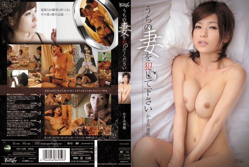 iptd986pl IPTD 986 Kaho Kasumi Please Wife Fucked Out   HD