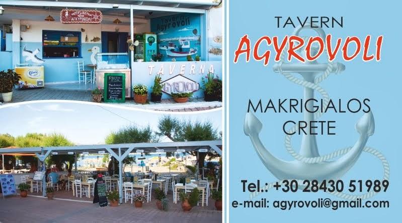 Makry Gialos Agyrovoli Restaurant