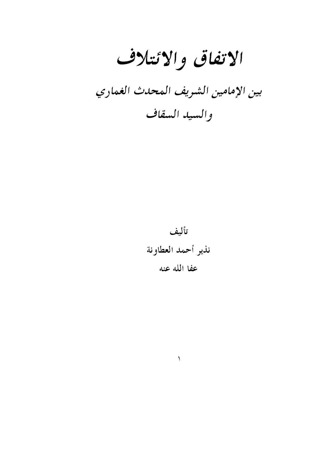الاتفاق والائتلاف بين الإمامين الشريف الغماري والسيد السقاف - أحمد العطاونة pdf