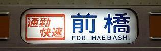 高崎線211系の側面行先 通勤快速前橋