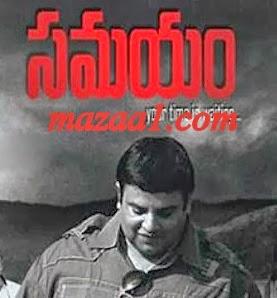 Samayam (2013) Movie Free Download Teluguwap Southmp3 Doregama