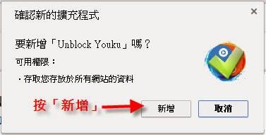 Unblock Youku 手動安裝說明