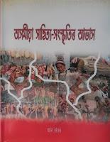 http://www.dimorianreview.com/2015/11/asomiya-sahitya-sanskritir-abhash.html#axzz3qszXnezr