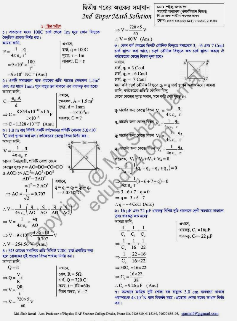 hsc math solution bd