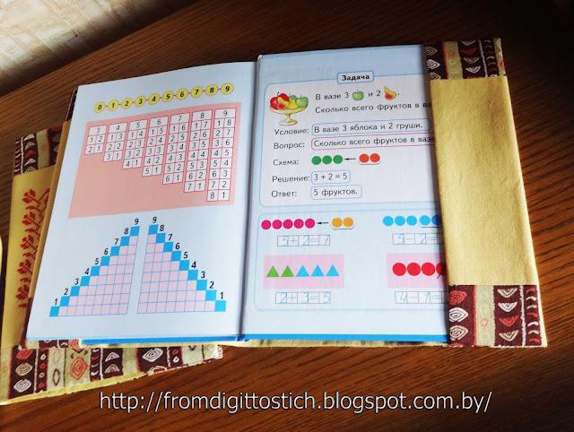 обложки для учебников из льна