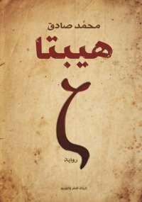 كتاب هيبتا pdf