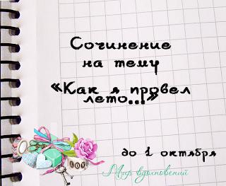 "+++""Сочинение на тему..."" 01/10"