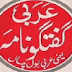 Arabi Urdu Bol Chal Yani Arabi Guftgu Nama