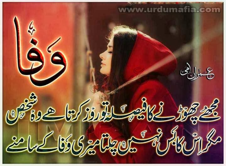 heart touching quotes in urdu quotesgram